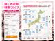 ナビタイム、桜の開花情報をリアルタイムに確認できる「桜・お花見特集2017」公開