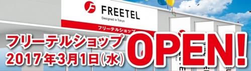 東京・埼玉に直営店を6店舗オープン