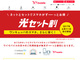Y!mobile、「SoftBank 光」とセットで最大1000円割引の「光セット割」提供開始