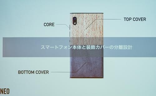 スマートフォン本体と装飾カバーの分離設計