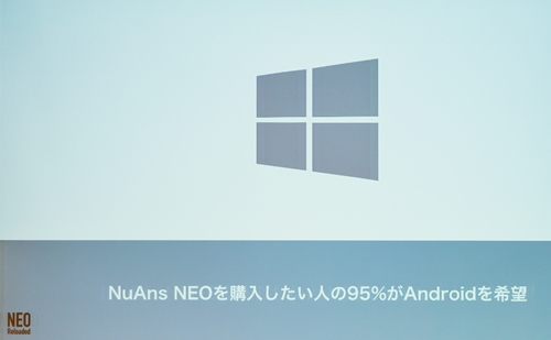 NuAns Neoを購入した人の95%がAndroidを希望