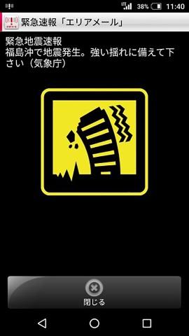 緊急地震速報のイメージ