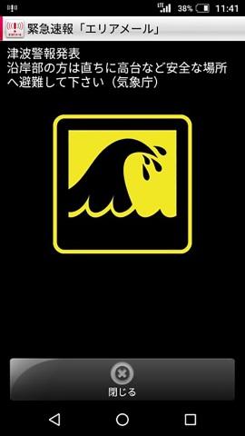 津波警報のイメージ