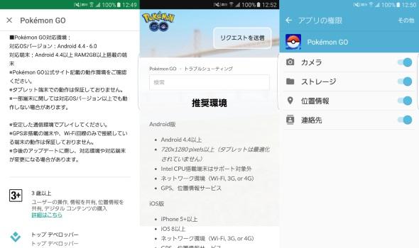 Pokemon GOの動作要件や権限
