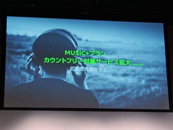 「MUSIC+プラン」のカウントフリー対象拡大