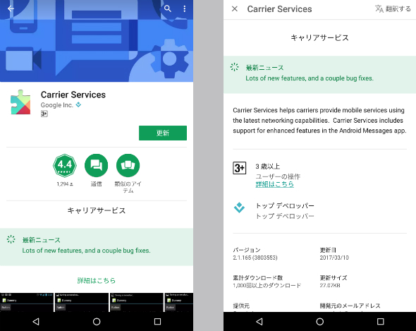 Androidの謎の「Carrier Services」アップデートでレビュー欄が