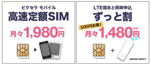 「ピクセラモバイル 高速定額SIM LTE端末セット」へ申込むと月額1480円で利用できる