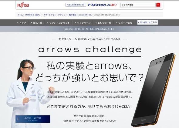 arrows challenge