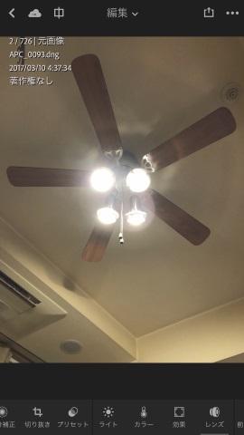 普通に撮った照明