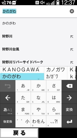 ATOK for Androidをインストール