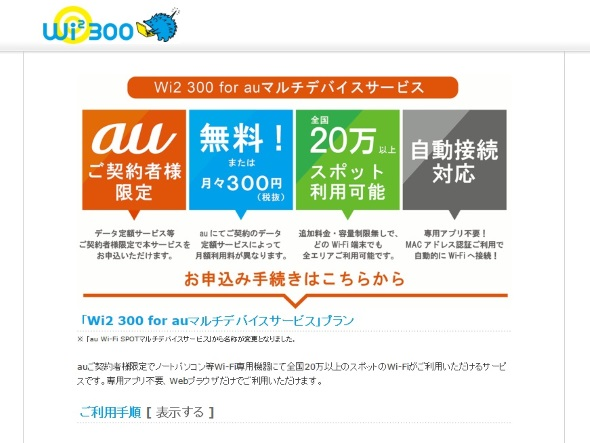 Wi2 300 for auマルチデバイスサービス