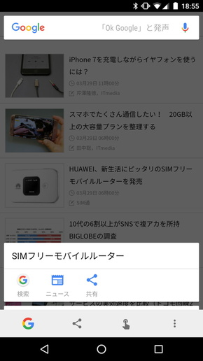 ITmedia MobileのページでNow on Tap