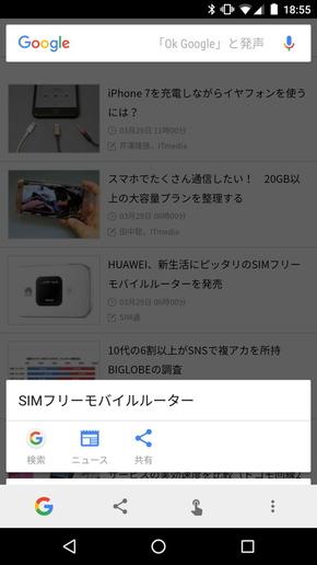 ITmedia MobileのページでNow on Tap