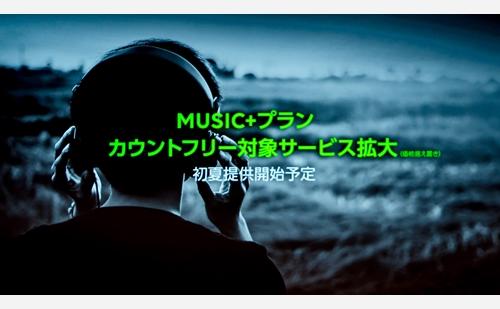 MUSIC+プランが、ほかの音楽配信サービスにもカウントフリー対応へ