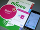 「UQ mobile」が安定、「mineo」は苦戦――「格安SIM」の実効速度を比較(au&Y!mobile回線2月編)