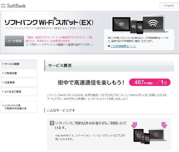 ソフトバンクWi-Fiスポット(EX)