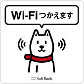 ソフトバンクWi-Fiスポットのロゴ