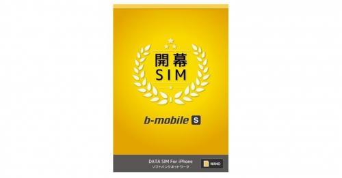 b-mobile S 開幕SIM(b-mobile S)