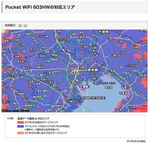 通信速度の分からないSoftBank/Y!mobileのエリアマップ