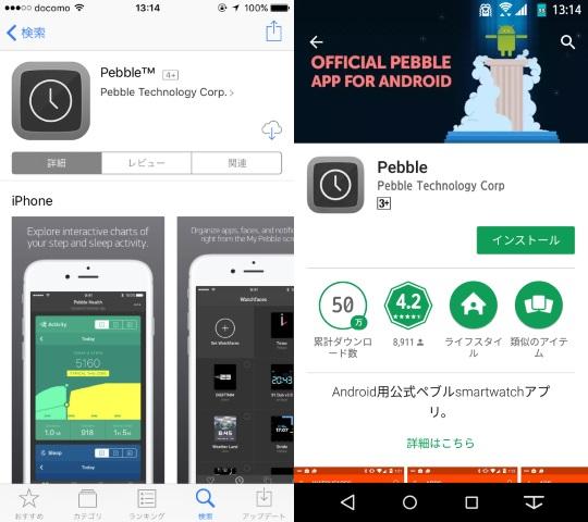 Pebbleアプリのイメージ