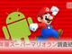 Android版「スーパーマリオラン」、20代の約4割が有料版を購入 iOS版より高い比率