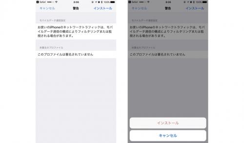 iPhoneのAPN設定画面
