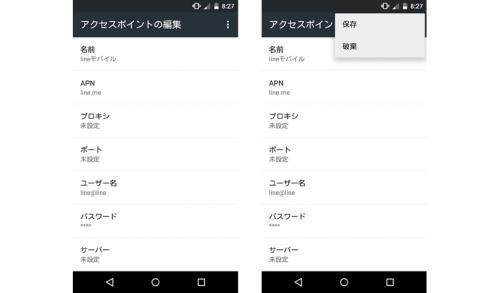 AndroidのAPN設定画面
