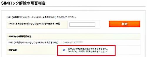 SIMロック解除の可否判定のページ