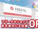 「フリーテルショップ」が都内8店舗にオープン 計20店舗に