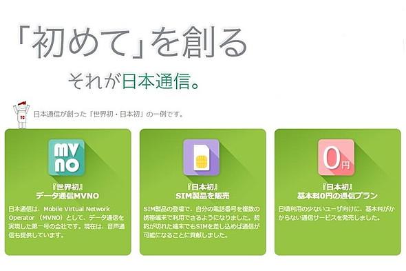 """MVNOビジネスを開拓し""""格安スマホ""""を生み出した「日本通信」とは"""