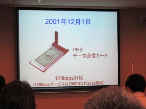 2001年にDDIポケットのPHS回線を借り、MVNOとしてデータ通信サービスを開始