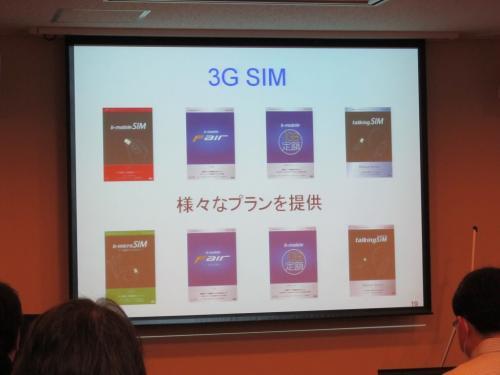 2010年にSIMのみをパッケージで販売するというビジネスを開始