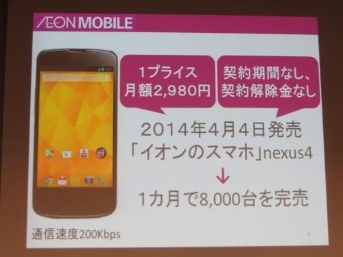 2014年、「イオンのスマートフォン」が、当時としては非常に安価で大きな注目を集めた