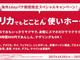 ドコモ、「海外1dayパケ」使い放題キャンペーン対象国・地域を拡大 アメリカ・タイほか