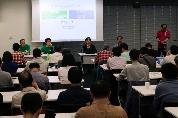 IIJmio Meeting 15(大阪会場)の様子(写真提供:インターネットイニシアティブ)