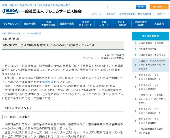 テレコムサービス協会のWebページで公開された「MVNOサービスの利用を考えている方へのご注意とアドバイス」