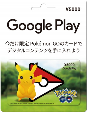 Pokemon GOデザインのGoogle Playギフトカード