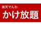 「楽天モバイル」、かけ放題サービス開始 月額2380円