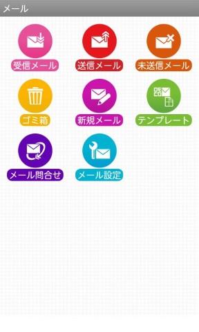 spモードメールアプリ