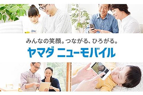 ヤマダ電機×U-NEXTがMVNOブランドを一新 「ヤマダニューモバイル」の販売を開始!