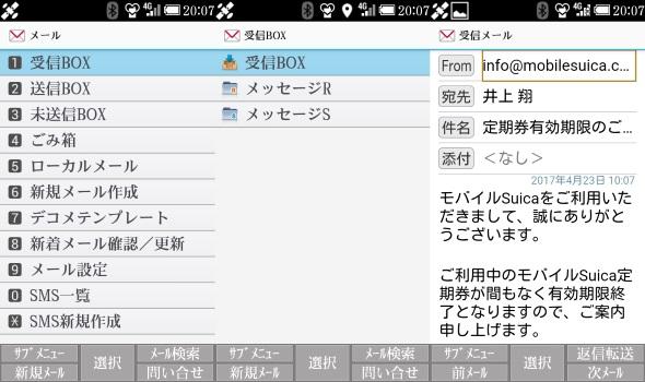 spモードケータイ用「ドコモメール」アプリ