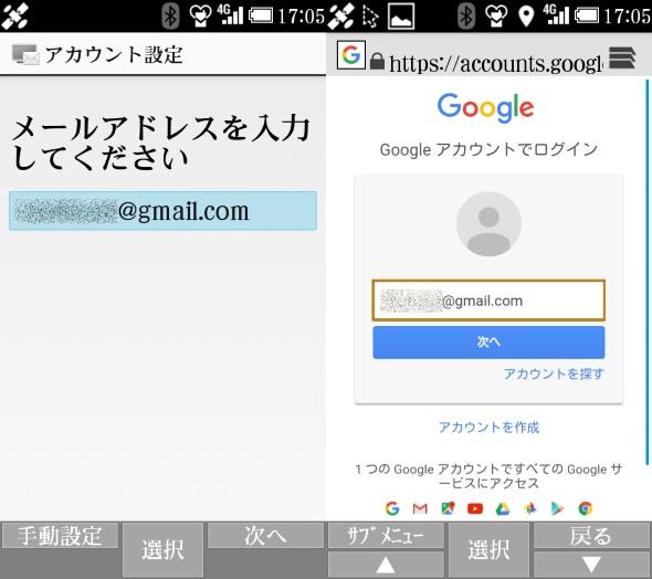 Googleアカウントを使った簡単設定
