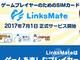 ゲームやSNSがカウントフリーに 新MVNOサービス「LinksMate」登場 月額1500円〜