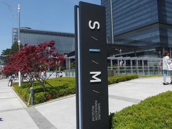 Samsung Innovation Museum