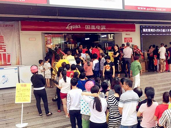 中国量販店photo