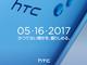 HTCの新スマホが5月16日に発表 キーワードは「握る」