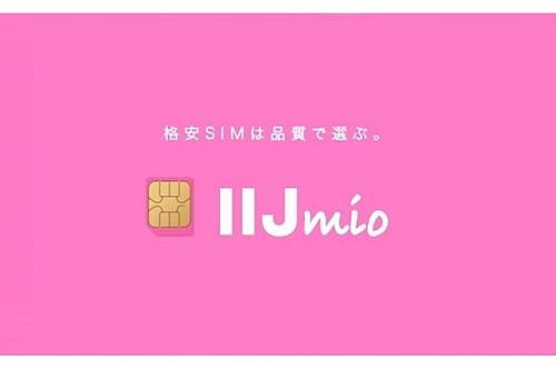 「IIJmio Meeting 15」が開催 総務省の担当者も登壇で消費者への疑問に回答