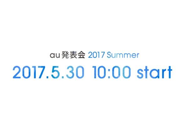 au 発表会 2017 Summmer