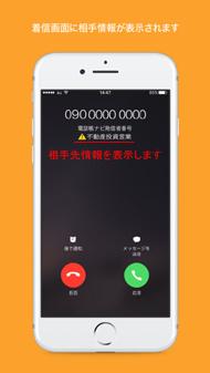 【固定電話で着信拒否する方法】非通知も ...
