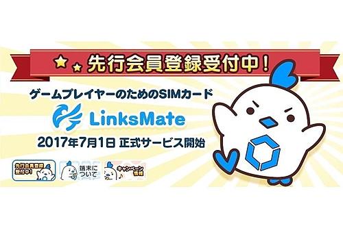 ゲーマーのための格安SIM「LinksMate」が登場!ゲームプレイ時の通信量が90%カウントフリーに